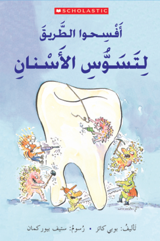 Make Way for Tooth Decay!