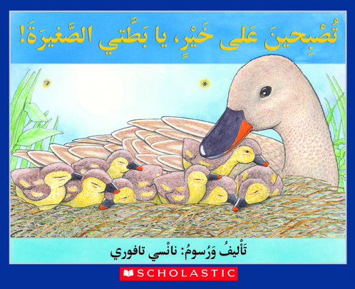 Goodnight. My Duckling