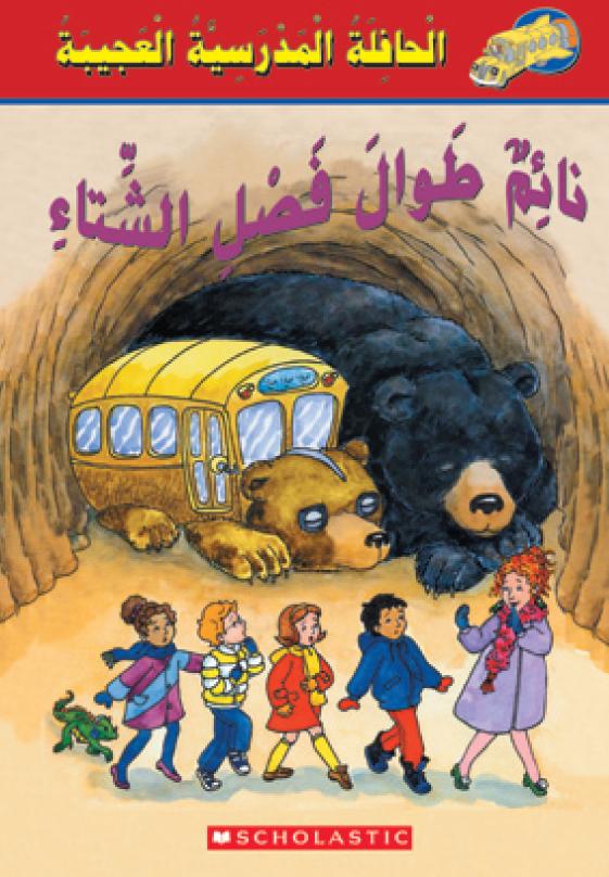 Magic School Bus: Sleeps for the Winter