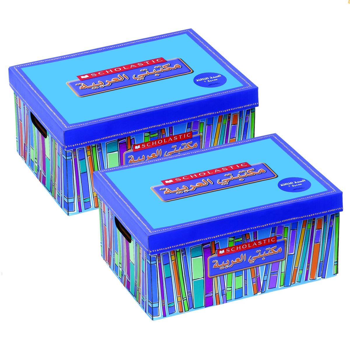 My Arabic Library Grade 2 Box 1 and 2