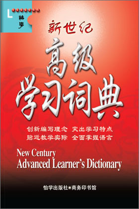 New Century Advanced Learner's Dictionary